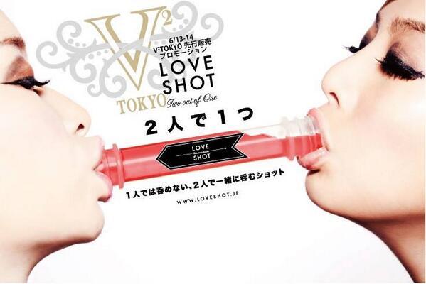 ☆V² TOKYO INFO☆ 一人では飲めない、2人で飲むショット! LOVE SHOTはV² TOKYOにて先攻販売中です♥ #club #dj #クラブ #パークルー #六本木 #LOVE_SHOT http://t.co/UmEwK4pir2
