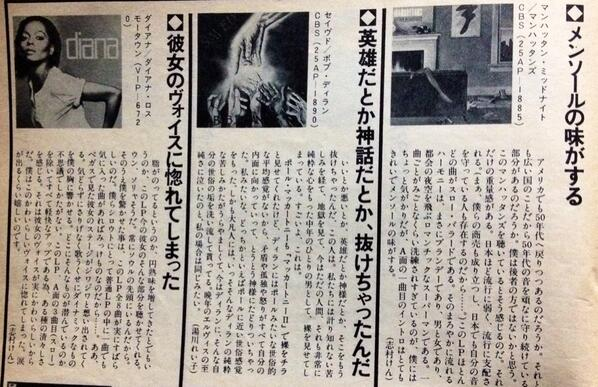 昔JAMという雑誌で志村けんが書いていたレビュー。かなり本格的です。 http://t.co/siG3xJxW8I