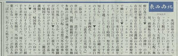 「エリック・クラプトンの下着をベッドで脱がし、白いヒップをなでた日本人女性」。そんな衝撃的(?)な出だしで、大分合同新聞1面コラム(6月6日付)に『患者さまは外国人』の原案者・山本ルミさんが紹介されました。 http://t.co/KSsFhGwRkJ