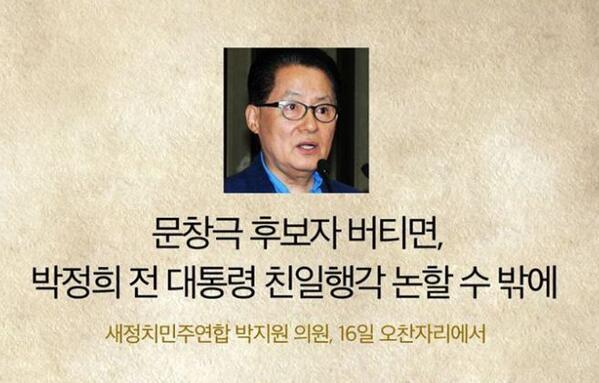 일본이름 다카키 마사오에 일본군장교 출신이란건 다 아는건데요RT @marchapril77: 박지원 의원을^^ 급소찌르기에 달인으로 추대합니다 http://t.co/19STuYcTcN