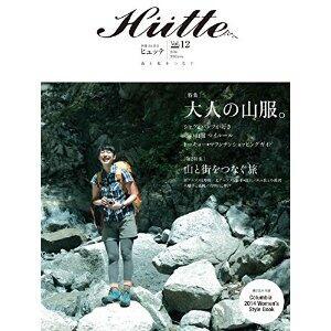 【Hutte vol.12は6/25発売!】お待たせしました〜。Hutte12号は6月25日発売です。特集は「大人の山服」です!ふわり、さらり、しゃっきり。肩の力を抜いて自然体で着る山の夏服の提案です。よろしくお願いします〜 http://t.co/aAJubG8mcH