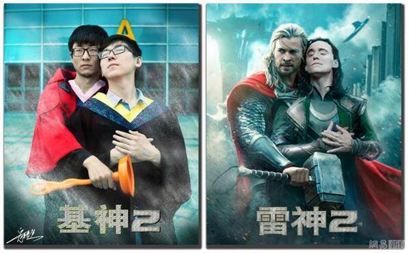 นศ. ชาวจีนถ่ายภาพรับ ปรญ เลียนแบบโปสเตอร์หนัง มีของไทยโด้ย เผื่อเป็นไอเดียนะ 555 via @Kotaku  http://t.co/ysYDY6H6iC http://t.co/ZbLBrYdTdn