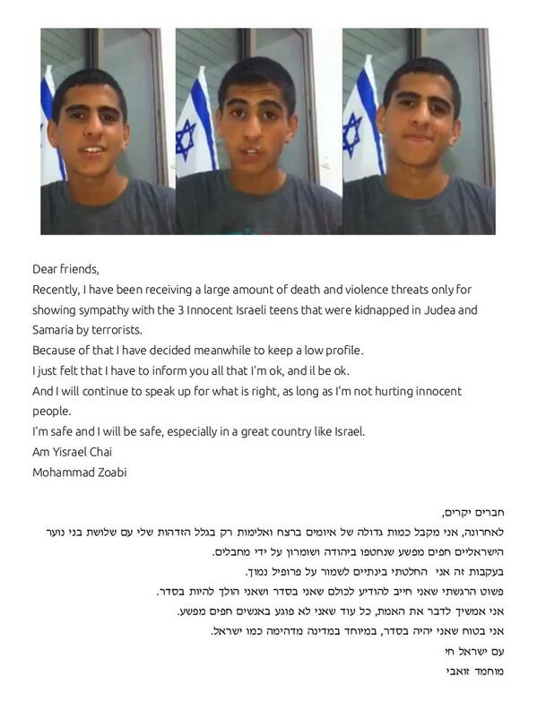 A message from Mohammad Zoabi - please share. http://t.co/nWOic9bGR3