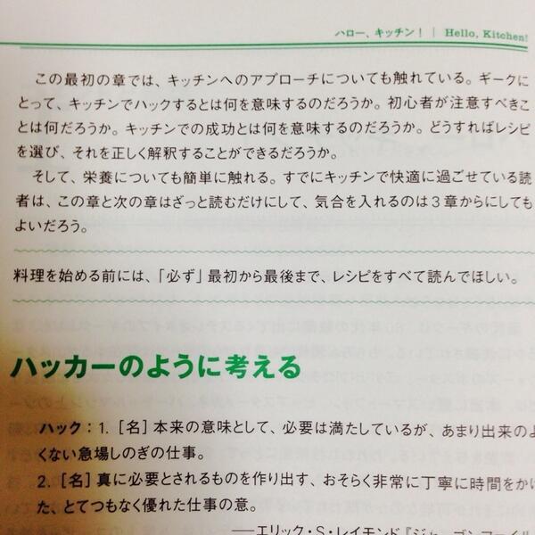 料理を趣味にしている友人から、最近買った料理本がえらく面白いと、画像を送られてきた。これ、プログラマー向けの料理本らしい。 http://t.co/CkshXDcJqP