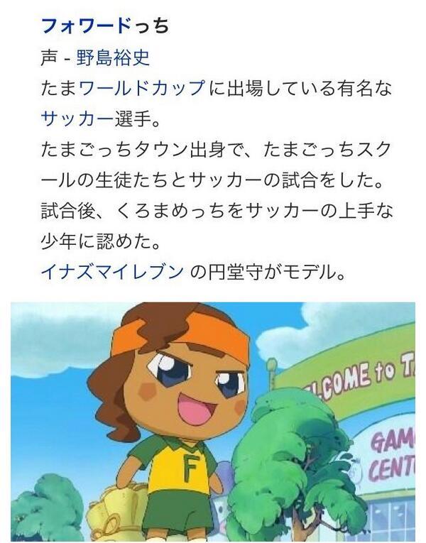 たまごっちすでに円堂くん(CV豪炎寺さん)出てますしね!?!?? http://t.co/WrFpcIc0X8