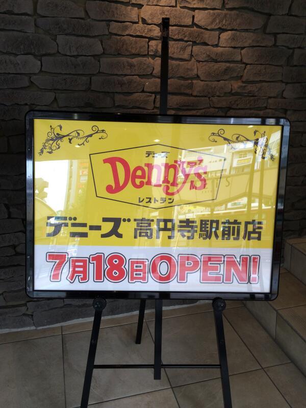 高円寺駅ビルにできるデニーズ高円寺駅前店は7月18日オープンだそうです。 #koenji #高円寺 #デニーズ http://t.co/vQWAdfWi9k