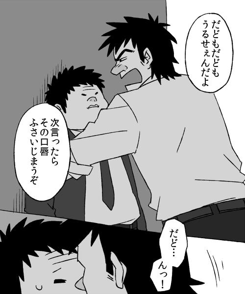 どす恋松太郎サラリーマン編描いた