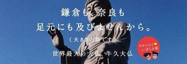 茨城県の公式HPトップ画がまたやってくれたw  今回は皆大好き牛久大仏! http://t.co/Vsc7EWgSkG