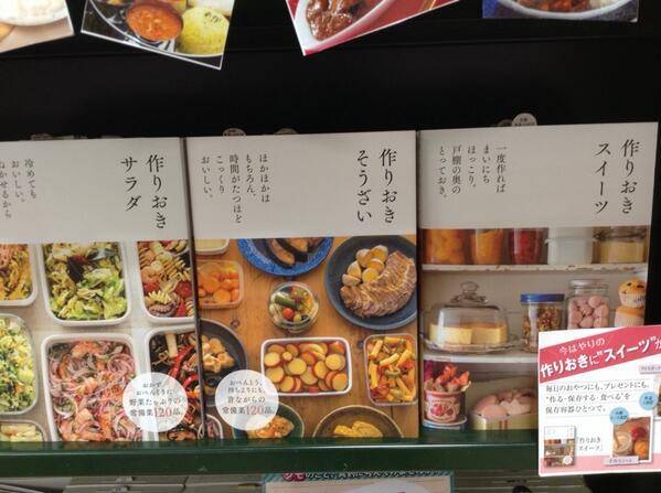 作ったら食べちゃうからねぇ…。 RT @yrakch_sanseido: 作りおきサラダ、作りおき惣菜ときて…スイーツ作りおくとは思わなんだ! http://t.co/pzywcRkby1