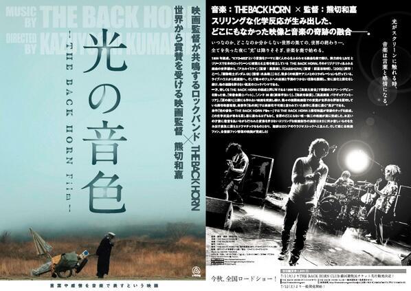 THE BACK HORN×熊切和嘉 映画『光の音色 -THE BACK HORN Film-』、今秋全国ロードショー決定!! http://t.co/LYChyylkbD #thebackhorn http://t.co/MtKkBKoG17