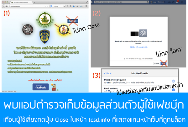 """สตช.กำลังจัดการกับเว็บที่ไม่เหมาะสม ด้วยวิธีที่ไม่เหมาะสมอยู่หรือเปล่า """"@tpagon: เครือข่ายพลเมืองเน็ตเตือนระวัง http://t.co/u8sgThpkL7"""""""
