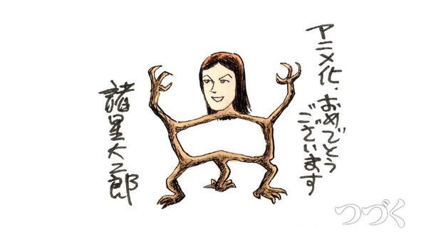 今週のEDカードは、諸星大二郎先生でした!『妖怪ハンター』の稗田礼二郎とヒルコ を合体したものだそうです。先生ー!#監督