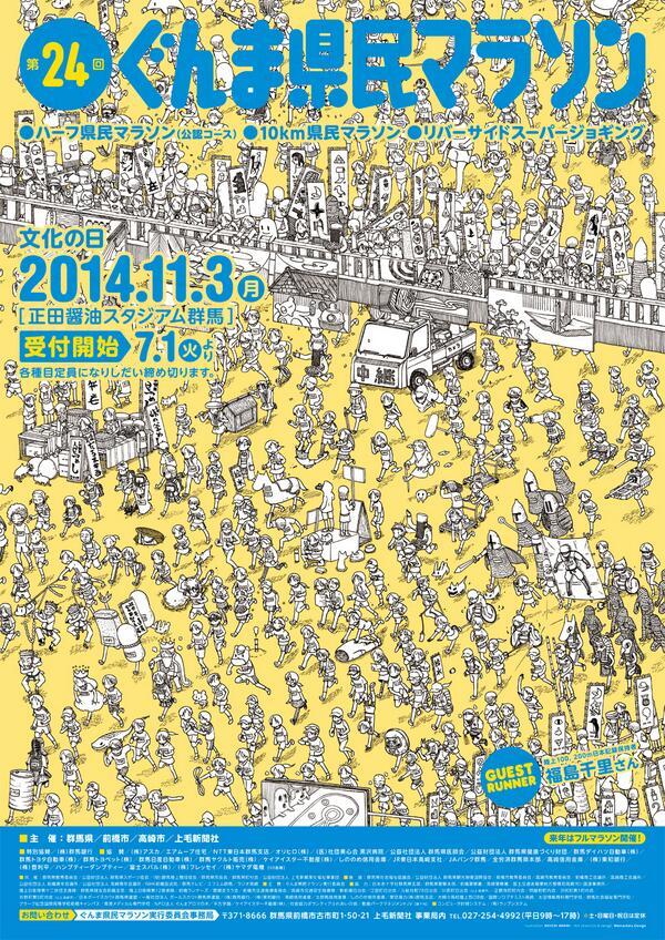 【第24回 ぐんま県民マラソン 2014】11.3(文化の日)に開催される「ぐんま県民マラソン」のポスター、募集要項デザイン担当しました。イラストは「日常」でお馴染みの群馬出身の漫画家あらゐけいいちさんにお願いしましたー!素敵過ぎ! http://t.co/eeKAj0rKcI