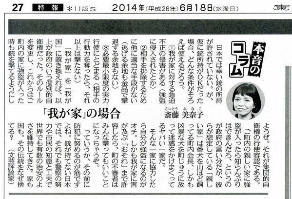 東京新聞6/18、文芸評論家・齋藤美奈子さんの記事。集団的自衛権で「わが国」を「我が家」に置き換えたら、わかりやすい。東北アジア内の対話外交もうまくできない政権がこんなことするの許したら、絶対ダメだよ。 http://t.co/AkI8T15Uok