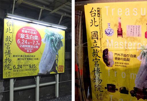 国立故宮博物院は6月24日から開催予定の特別展「台北国立故宮博物院-神品至宝-」について展覧会タイトルで同博物院の名称に「國立」が冠されていないポスターを撤去しない限りイベント自体を中止させると発表した。 現在、開催に向けて協議中。 http://t.co/8cIrtHDUur