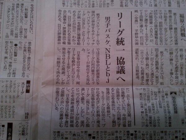河内さんの協会理事就任。新たな展開を迎えるか? #jpnbb http://t.co/DgYS7x32QT