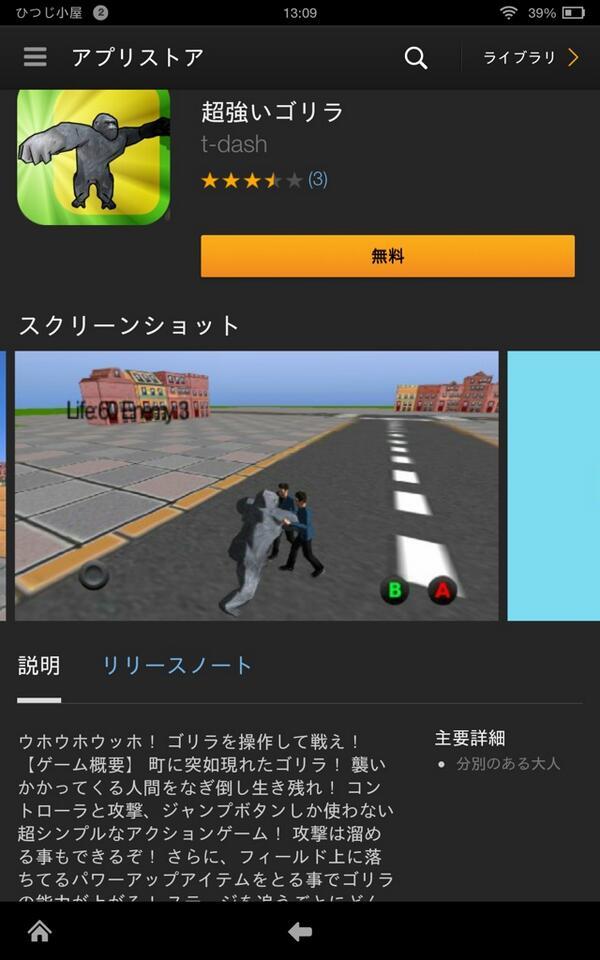 くそ、なんだこのアプリ http://t.co/S3HGaOrIzZ
