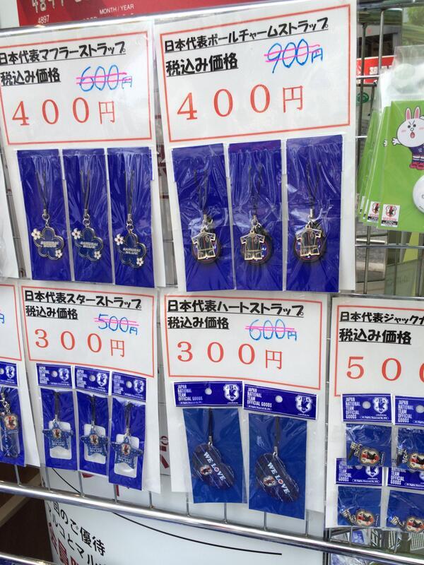 日本代表グッズがお買い得になってるお!(察し) http://t.co/fuYPWV6hor