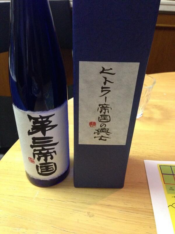 なんか凄い酒が出てきた http://t.co/jDEP0MsxMJ