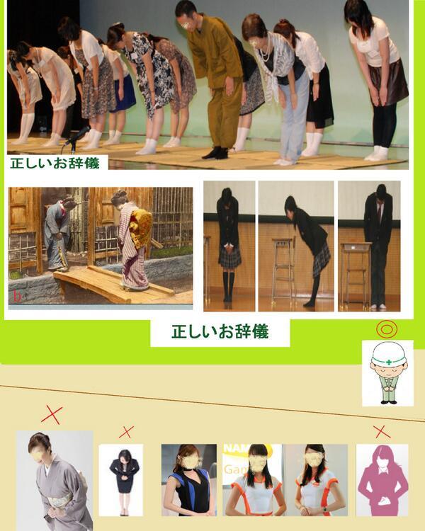 DAISOのは変だ。 RT @ponkohaha000: 日本式お辞儀は << 肘 >> を張りません。 肘張りお辞儀はお客さまに失礼です。 http://t.co/Dlw4yqb5FL