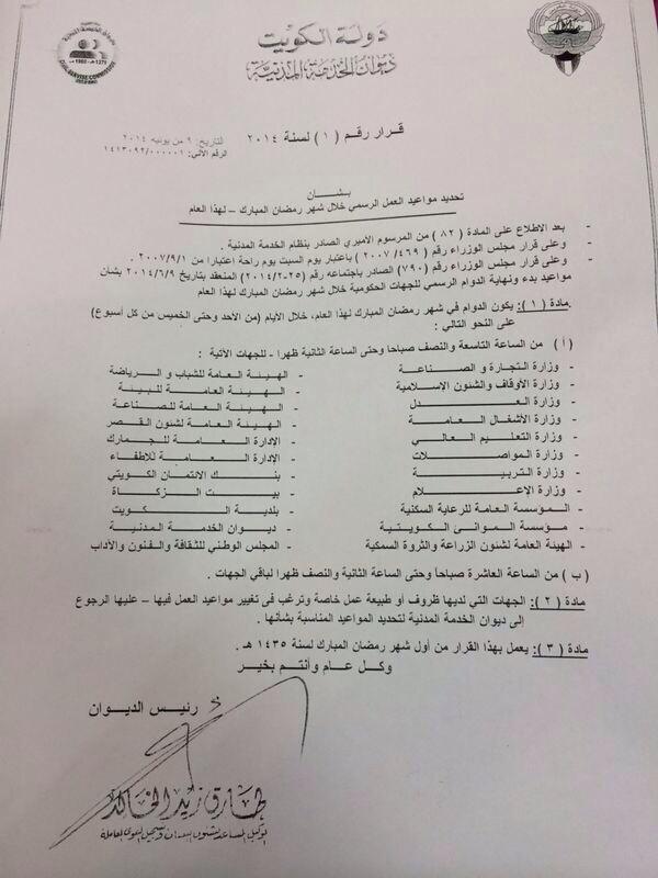 ديوان الخدمة المدنية (@Csc_Kw): #ديوان_الخدمة_المدنية  تعميم مواعيد العمل الرسمي  في الجهات الحكومية خلال شهر  رمضان المبارك .. وكل عام وأنتم بخير http://t.co/ArO5ClUquP