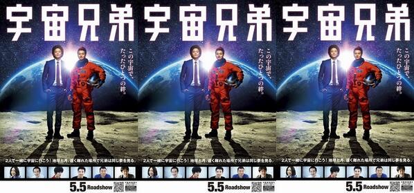 2012年5月に公開された映画【宇宙兄弟】最近自分のことで発見したことは?みんなよりシャンプーがよく泡立ちます。by六太