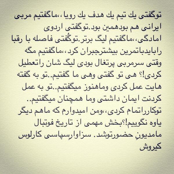 RT @IRNNationalTeam: امیرحسین #صادقی برای #کیروش نوشت #IRN #TeamMelli http://t.co/IpqiaJBRAo