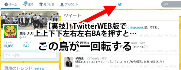 【裏技】TwitterWEB版で「上上下下左右左右BA(コナミコマンド)」を押すと、ロゴの鳥が一回転することが判明 http://t.co/nahnoVTjzt