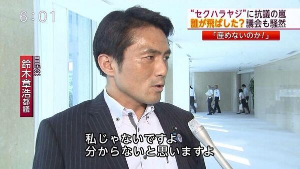 鈴木章浩都議って、尖閣に上陸した人なのね。 http://t.co/ezceaiVd5H