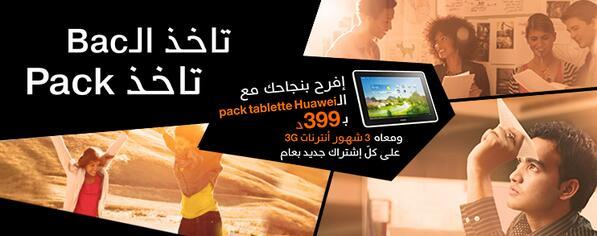 Orange Tunisie (@OrangeTN): A l'occasion du Bac,découvrez tous nos packs tablettes en promo à 399dt seulement! http://t.co/cpFX41Jkva