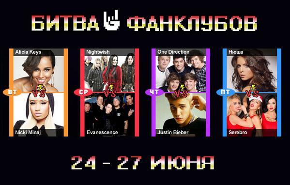 Расписание Битвы Фанклубов с 24 по 27 июня: http://t.co/7QReTOssUH