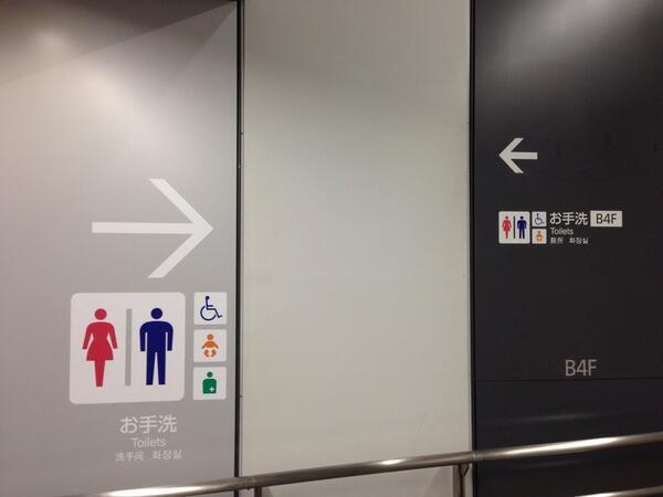 test ツイッターメディア - 東急電鉄渋谷駅にて、さっきからトイレ行きたくて案内標識通りに進んでいたらまさかの形で詰んだ。隠し扉とか異次元空間の中にトイレがあるとかやめてくれませんかね。 https://t.co/NjtN6sXM1E