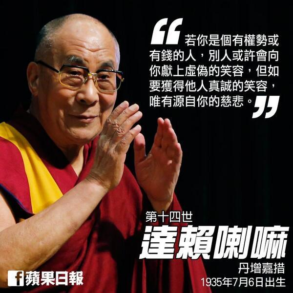 【是日達賴喇嘛79歲誕辰】  https://t.co/9kGg0kxy0j 「若你是個有權勢或有錢的人,別人或許會向你獻上虛偽的笑容,但如要獲得他人真誠的笑容,唯有源自你的慈悲。」 ——第十四世達賴喇嘛 http://t.co/MsKC2Xp2DA