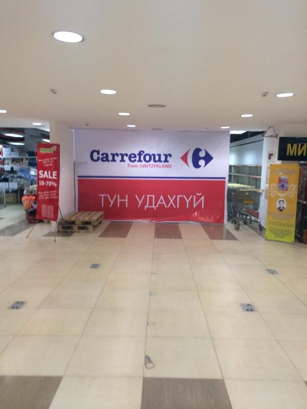 Carrefour alban esoor Mongold orj ireh gej bgaa boltoi. Orsoldoon bii bolno doo http://t.co/tgUAX3nz7R