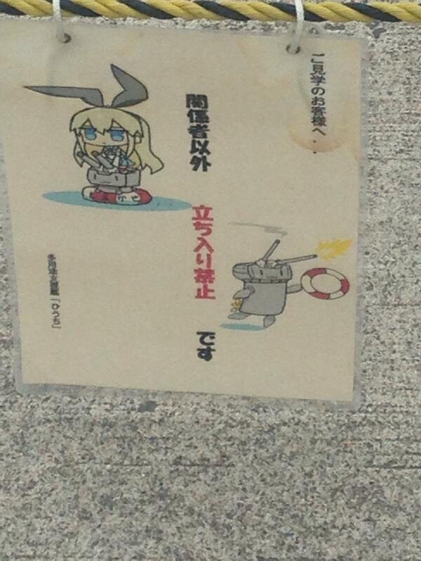 多用途支援艦ひうちには近づけません http://t.co/tJQH75N0J0