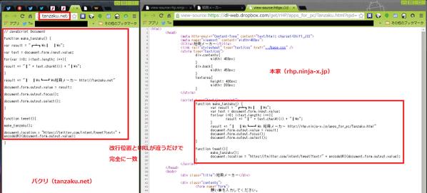 短冊メーカーというWebアプリ(http://t.co/tK0eXXd3Yv)を、http://t.co/hSeeFq0aJ3に丸パクリされました。ソースコードを見ても、改行位置とURLが違うだけで、変数名やメソッド名が完全に一致する http://t.co/a9ewfuLY4T