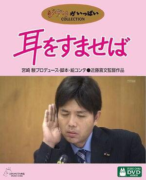 test ツイッターメディア - 「耳をすませば」主演:野々村竜太郎 https://t.co/HEPLRbUD5n