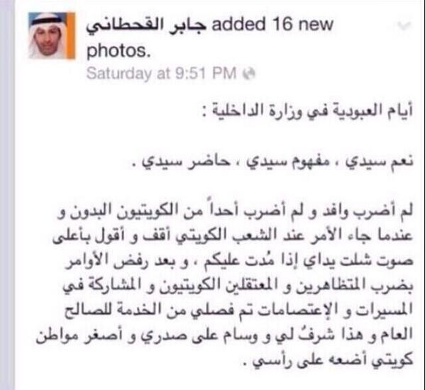 رحمك الله يا بطل الكويت، لو كنت موجودا لكنت في أول الصفوف،أعطيت كلاب القوات الخاصة درسا لن يفهموه أبدا #جابر_القحطاني http://t.co/vG3iBPojNv