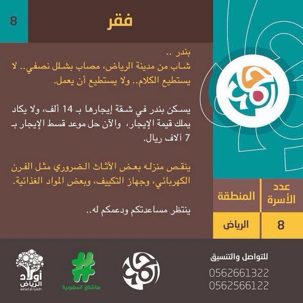 هاشتاق السعودية (@HashKSA): #رحماء.. حالة رقم (8)بندر شاب مصاب بشلل نصفي لا يستطيع الكلام ولا العمل، يحتاج سداد إيجار منزله وتوفير احتياجاته http://t.co/0QEWfr7B1F