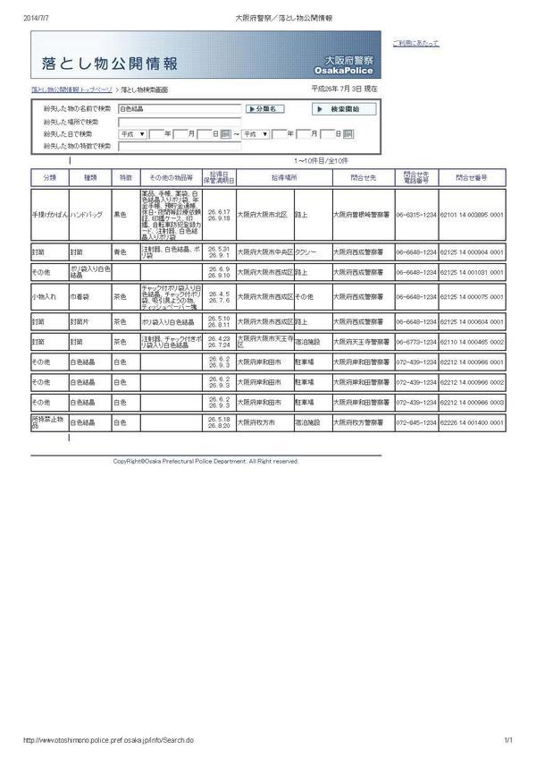 大阪では「白色結晶」の落とし物が多いようです。警察署に届いてますので取りに行って下さい。 http://t.co/Xm2kk4uO89