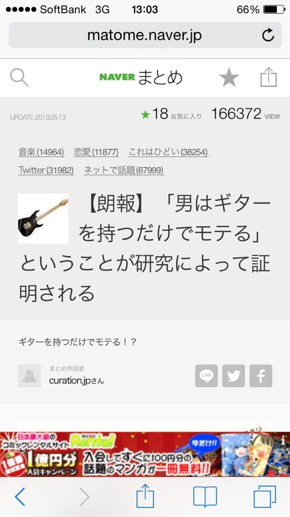 男はギターを持つだけでモテるらしいよ http://t.co/tu8mwp0QIZ