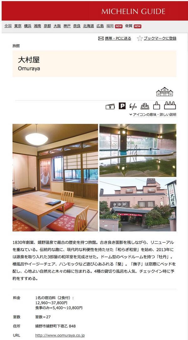 7月10日に発売されるミシュランガイド福岡佐賀版で 旅館大村屋も「非常に快適」という評価を頂きました!  まだまだ発展途上ですが、安らぎとワクワクを感じられるような旅館作りを目指して今後もスタッフ一同精進して参ります! http://t.co/lspxKj3rio