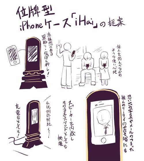 位牌型iPhoneケース「iHai」の提案です http://t.co/5wJ8iQpb4U