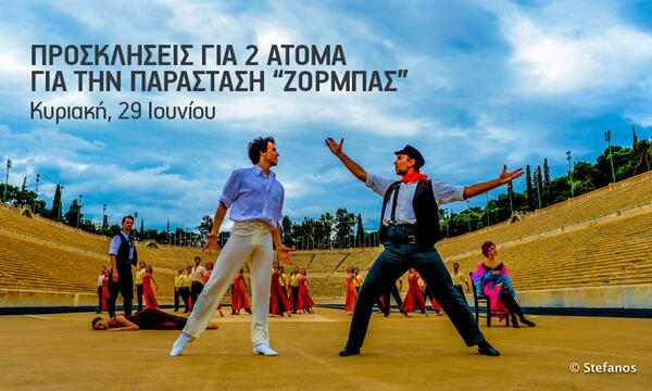 Κάντε RT & 2 τυχεροί θα κερδίσετε 1 πρόσκληση για δύο για τον Ζορμπά της @NationalOpera Όροι: http://t.co/9twTnL41So http://t.co/L6u9zg0mo6