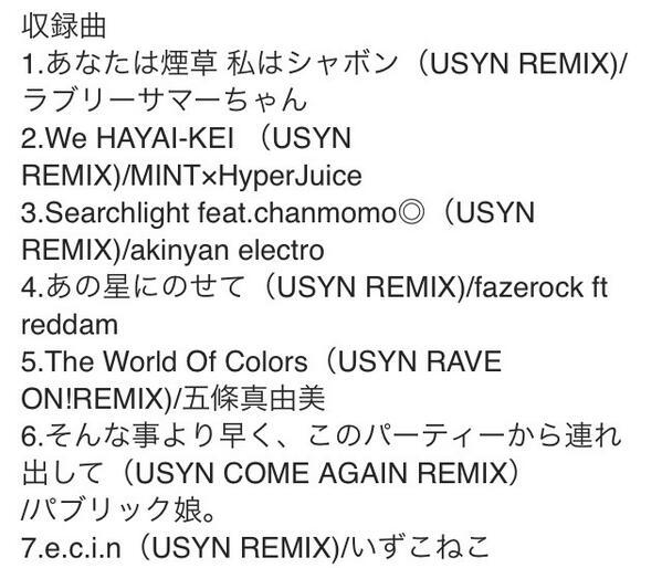 【リリースしました!】 USYN REMIXIES EP 「COPYHOLIC」フリーダウンロードですっ!バーチャルボーナスディスクも封入されてますっ! こちらからDL→http://t.co/BkOQxflR8I http://t.co/idhRy4TDji