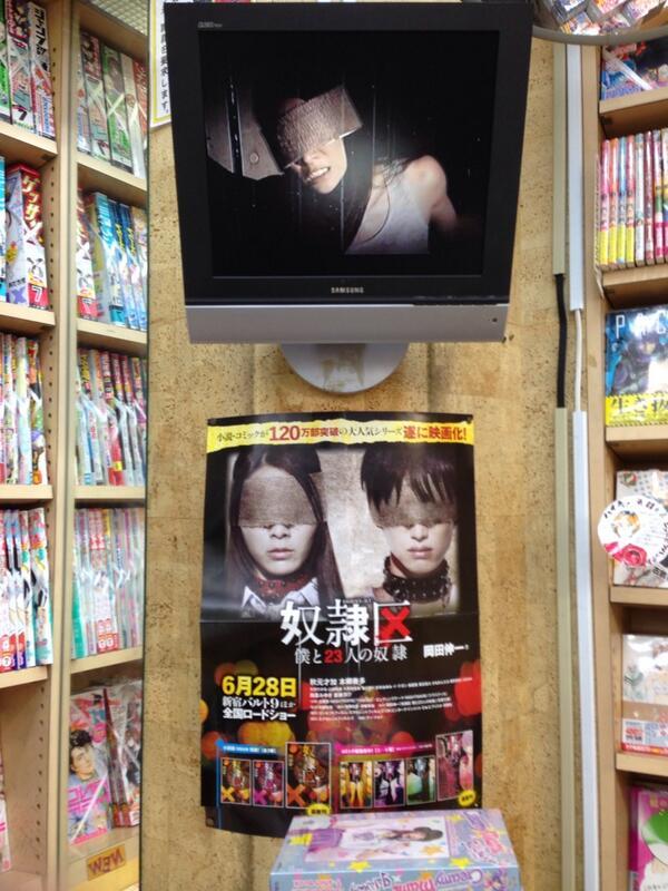 渋谷の24時間営業本屋で奴隷区の宣伝流れてた!ヽ(;▽;)ノ http://t.co/zCaVH3MD9X