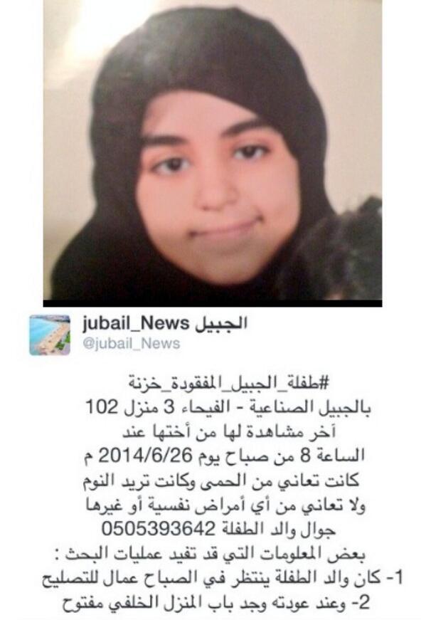 عاجل صورة لـ #طفلة_الجبيل_المفقودة_خزنة حال أهلها صعب جدًا نرجوا النشر والمساعدة في البحث والدعاء أن يحفظها الله http://t.co/xm11ShD9EF