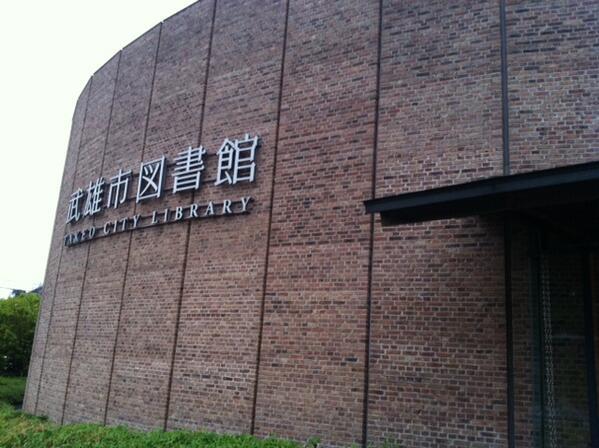 昨晩はずっと行きたかった武雄市図書館を樋渡市長に案内して頂き、その後会食。 武雄市×Oisixで新しい農業の形を作る取組について議論。色々企んでいきます。  武雄市からはベンチャー企業と同じ匂いしかしない。 http://t.co/Wr7dM5wD89