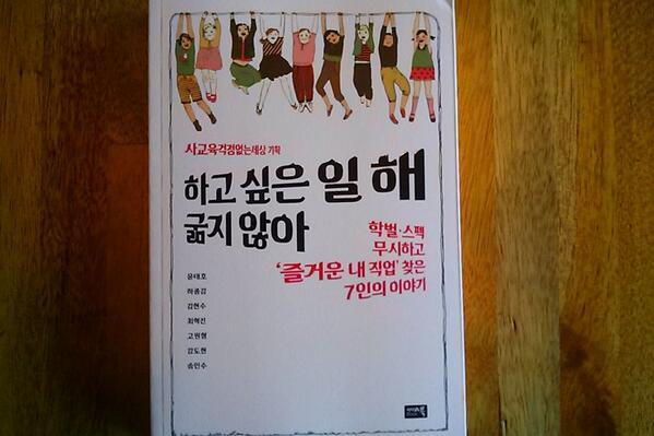 '사교육걱정없는세상'에서 했던 강의가 책으로 나왔네요. 솔직히 제 글은 별로고요^^ 다른 선생님들 강의는 정말 좋았습니다. 10대 자녀를 두신 부모님들, 진로 고민하시는 20대 후배님들께 강추합니다. http://t.co/vFUU4t84xZ