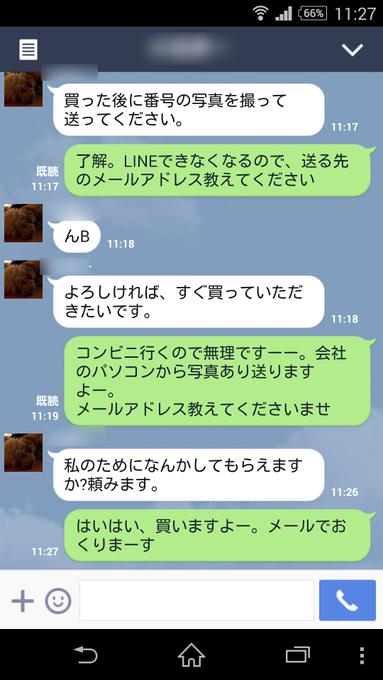 【解説】LINEアカウント乗っ取り詐欺相次ぐ…犯人 …